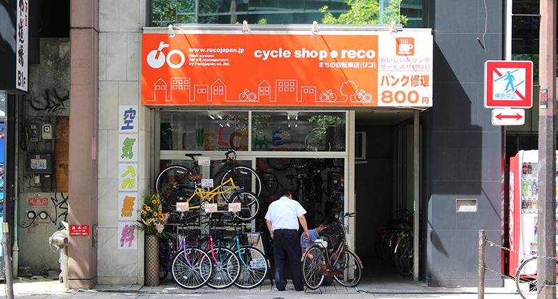 まちの自転車店[リコ]堺筋本町店