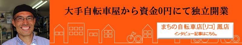 自転車屋スタッフから転身鳳店インタビュー