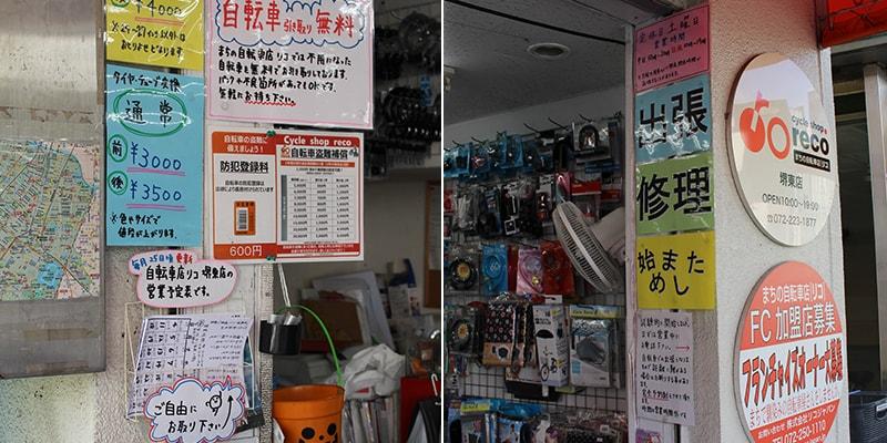 まちの自転車店[リコ]堺東店