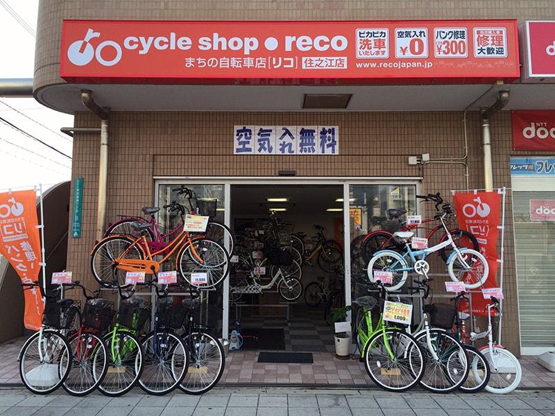 まちの自転車店[リコ]住之江店